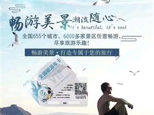 畅游美景 旅游系统  脚尖上的中国 畅游美 优马旅