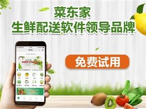 蔬菜配送系统有哪些?