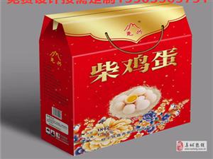 彩色瓦楞纸礼品包装盒柴鸡蛋盒特产盒大枣盒