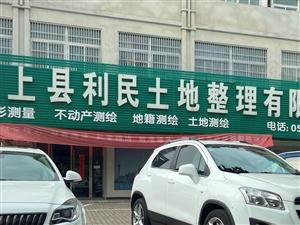 颍上县利民土地整理有限公司