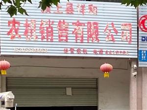 颍上县祥和  农机销售有限公司