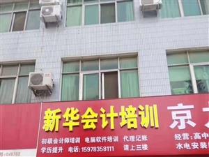 【新華會計電腦培訓中心】 火熱報名中??!
