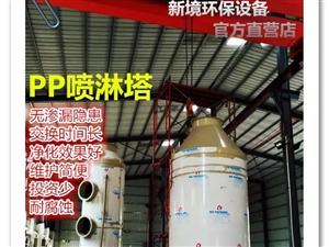 工業除塵水除霧器凈化塔pp噴淋塔氧廢氣處理環保設備