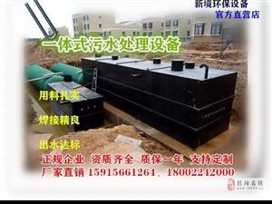 生活污水養殖屠宰場食品加工醫院地埋式一體化廢水處理