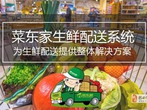 蔬菜配送系统有什么功能