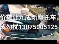 低价出售9成新摩托车,非诚勿扰!