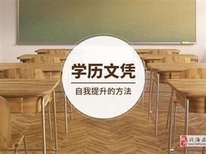 北京2大专培训签约移动可申请学位