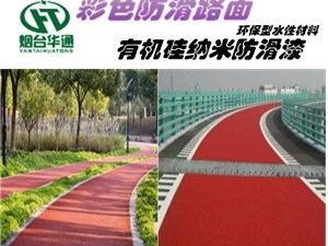 西藏那曲彩色防滑路面施工简单厂家直销