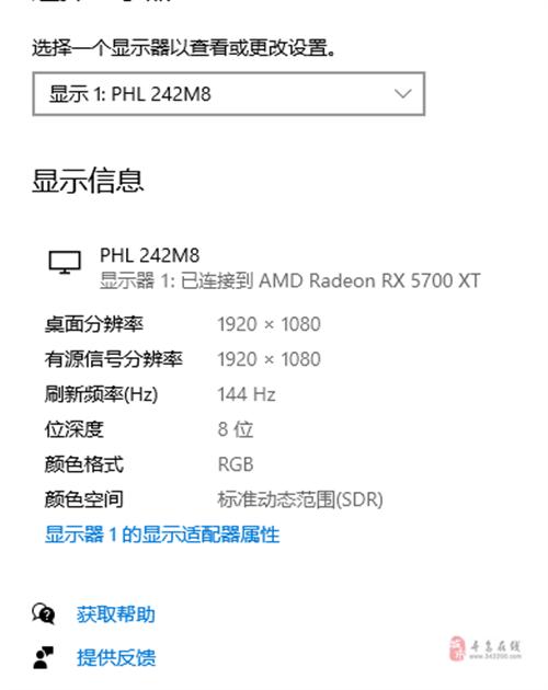 飞利浦242m8显示器24寸144刷新率ips面板