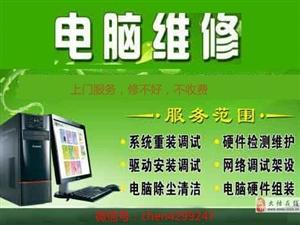 大悟县电脑上门维修