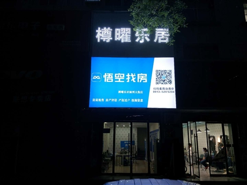 陕西安逸乐居房地产经纪有限公司