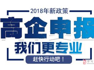 郑州高企认定机构机构