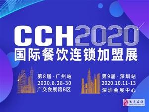 CCH2020国际餐饮连锁加盟展览会