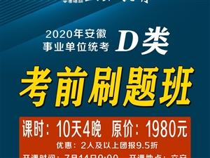 【D類刷題班】2020六安幼教考前刷題班招生簡章-