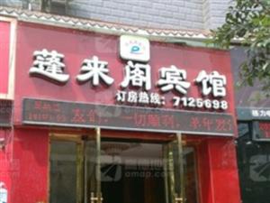 鹽亭縣蓬萊閣賓館