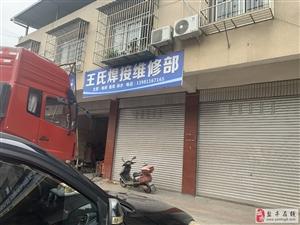 鹽亭王氏焊接維修部