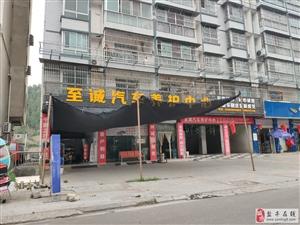 鹽亭至誠汽車養護中心