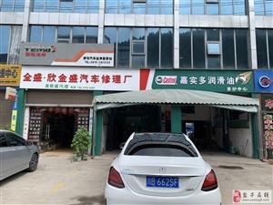 鹽亭全盛·欣金汽車修理廠