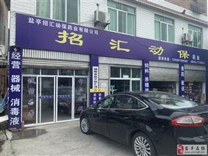 鹽亭招匯動保藥業
