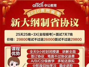 2020贵州省考公务员考试辅导课程(榕江上课)