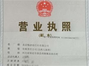 出租•转让,易县畅游旅行社有限公司