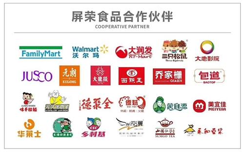 郑州屏荣食品有限公司