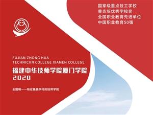 2020年福建中华技师学院厦门学院中专安溪招生计划