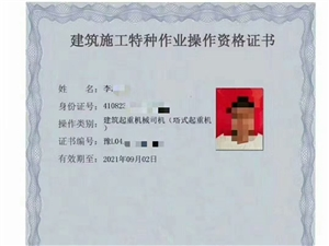 郑州塔吊证 信号工新办复审在哪儿报名培训?