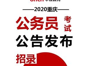重庆公务员公告已出,招1783人