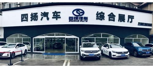 贵州四扬众服汽车服务有限公司