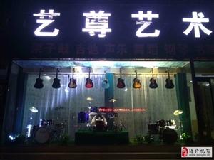 藝尊藝術(張建)招收吉他、唱歌、架子鼓學員