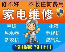青州電視沒聲音維修電話號碼【售后維修】
