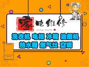 青州家用冰箱維修電話號碼