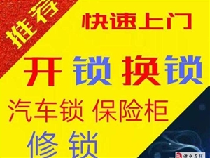 溧水永阳开锁/换锁/配钥匙/指纹锁安装维修电话