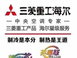 【国际品牌】三菱重工海尔颍上区域招商啦!只限一名!