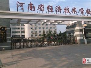 郑州公办中专学校有哪些?公办中专技校排名