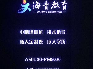 长垣市海青教育专注于电脑培训、成人学历。