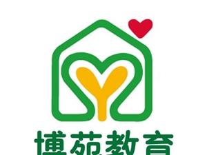 齐河 北京博苑教育暑假班火热报名中
