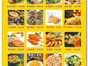 新郑家庭装冻品食汇,烤肠,肉串,家庭小吃,面点,生鲜鸡副产品