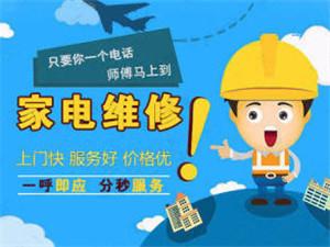 青州led電視維修服務電話