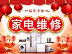 青州維修冰箱師傅電話,快速