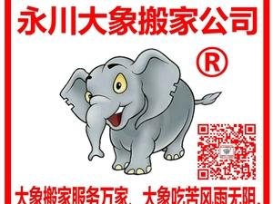 永川大象搬家公司永川搬家拉货家具拆装服务好收费低