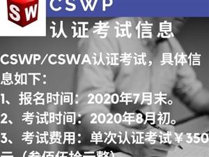 CSWP认证考试开始报名了