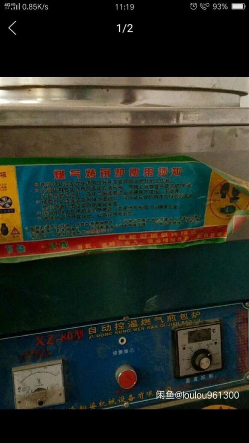 自动控温燃气煎包炉9.5成新,980元