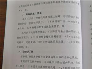 滨州鲁牛皮业有限公司土壤污染防治责任书(二)