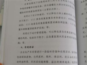 滨州鲁牛皮业有限公司土壤污染防治责任书(三)