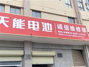郑州港区沃金附近电动车维修部