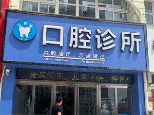 长葛王茹娟口腔诊所暑假期间优惠多多!