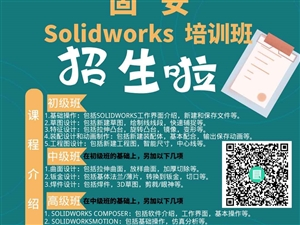 solidworks机械设计培训开班啦