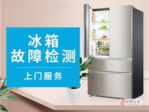 邹城冰箱不启动维修师傅电话快速上门